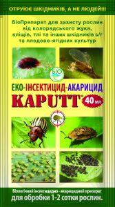 Біопрепарат від колорадських жуків Kaputt
