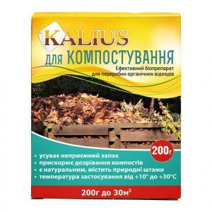 Kalius для компостування