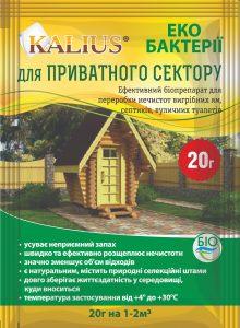 Kalius для приватного сектору 20г