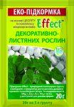 Підживка для декоративно-листяних рослин Effect