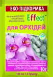 Fertilizer for orchids