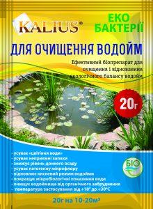 Kalius для очищення водойм