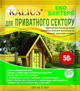 Kalius для вигрібних ям